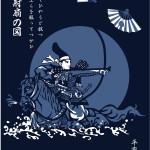 藍染のれん(2700円)(税込)